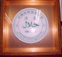 logo halal1